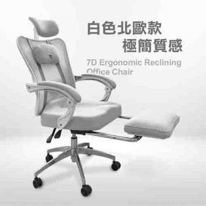 7D人體工學躺椅白色